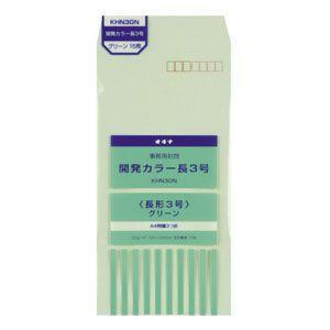 封筒 オキナ 開発カラー封筒 長形3号 15枚入 グリーン KHN3GN 10セット KHN3GN|nomado1230