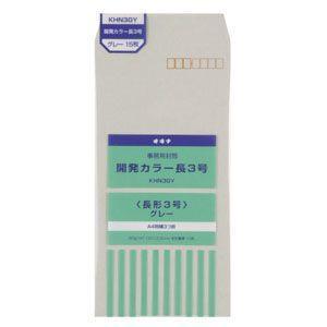 封筒 オキナ 開発カラー封筒 長形3号 15枚入 グレー KHN3GY 10セット KHN3GY|nomado1230