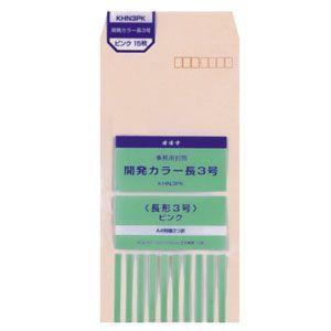 封筒 オキナ 開発カラー封筒 長形3号 15枚入 ピンク KHN3PK 10セット KHN3PK|nomado1230