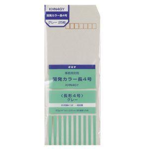 封筒 オキナ 開発カラー封筒 長形4号 25枚入 グレー KHN4GY 10セット KHN4GY|nomado1230
