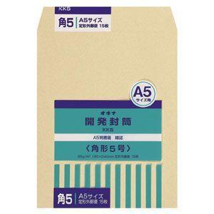 封筒 オキナ 開発封筒 角形5号 15枚入 KK5 10セット KK5|nomado1230