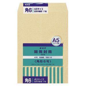 封筒 オキナ 開発封筒 角形6号 17枚入 KK6 10セット KK6|nomado1230