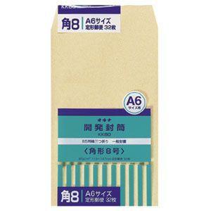 封筒 オキナ 開発封筒 80号 角形8号 32枚入 KK80 10セット KK80|nomado1230