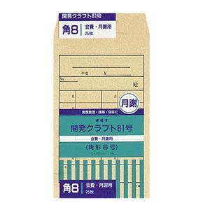 封筒 オキナ 開発封筒 81号 会費袋 角形8号 25枚入 KK81 10セット KK81|nomado1230