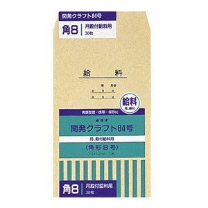 封筒 オキナ 開発封筒 84号 月殿付 角形8号 30枚入 KK84 10セット KK84|nomado1230