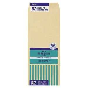 封筒 オキナ 開発封筒 長形2号 20枚入 KKN2 10セット KKN2|nomado1230