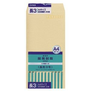 封筒 オキナ 開発封筒 長形3号 26枚入 KKN3 10セット KKN3|nomado1230