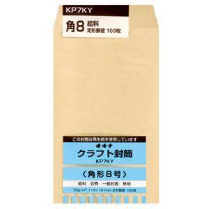 封筒 オキナ クラフト封筒 給料 P 70g/平方メートル 枠なし 角形8号 100枚入 KP7KY 10セット KP7KY nomado1230