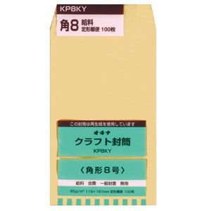 封筒 オキナ クラフト封筒 給料 P 85g/平方メートル 枠なし 角形8号 100枚入 KP8KY 10セット KP8KY nomado1230