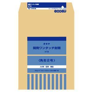 封筒 オキナ 開発ワンタッチ封筒 角形2号 9枚入 KT2 10セット KT2|nomado1230