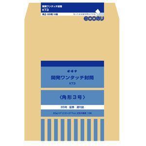 封筒 オキナ 開発ワンタッチ封筒 角形3号 10枚入 KT3 10セット KT3|nomado1230