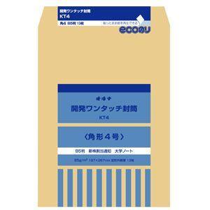 封筒 オキナ 開発ワンタッチ封筒 角形4号 13枚入 KT4 10セット KT4|nomado1230