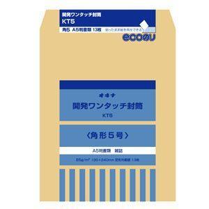 封筒 オキナ 開発ワンタッチ封筒 角形5号 13枚入 KT5 10セット KT5|nomado1230