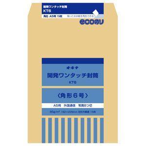 封筒 オキナ 開発ワンタッチ封筒 角形6号 15枚入 KT6 10セット KT6|nomado1230