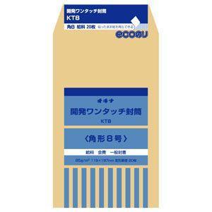 封筒 オキナ 開発ワンタッチ封筒 角形8号 20枚入 KT8 10セット KT8|nomado1230
