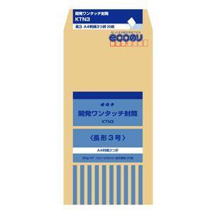 封筒 オキナ 開発ワンタッチ封筒 長形3号 20枚入 KTN3 10セット KTN3|nomado1230