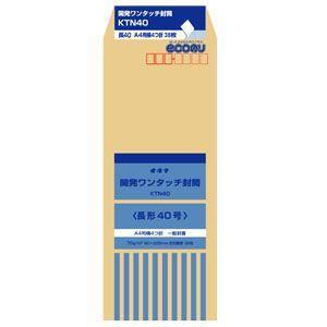 封筒 オキナ 開発ワンタッチ封筒 長形40号 38枚入 KTN40 10セット KTN40|nomado1230