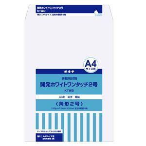 封筒 オキナ 開発ホワイトワンタッチ 角形2号 8枚入 ホワイト KTW2 10セット KTW2|nomado1230
