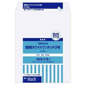 封筒 オキナ 開発ホワイトワンタッチ 角形3号 9枚入 ホワイト KTW3 10セット KTW3|nomado1230