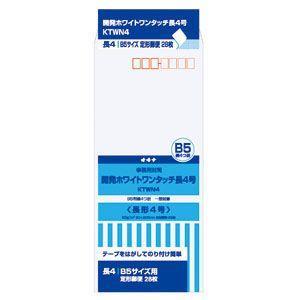 封筒 オキナ 開発ホワイトワンタッチ 長形4号 28枚 KTWN4 10セット KTWN4|nomado1230