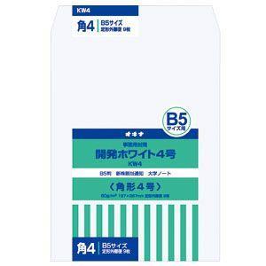 封筒 オキナ 開発ホワイト封筒 角形4号 9枚入 KW4 10セット KW4|nomado1230