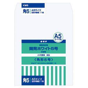封筒 オキナ 開発ホワイト封筒 角形5号 11枚入 KW5 10セット KW5|nomado1230