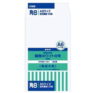 封筒 オキナ 開発ホワイト封筒 角形8号 20枚入 KW8 10セット KW8|nomado1230