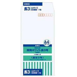 封筒 オキナ 開発ホワイト封筒 長形3号 17枚入 KWN3 10セット KWN3|nomado1230