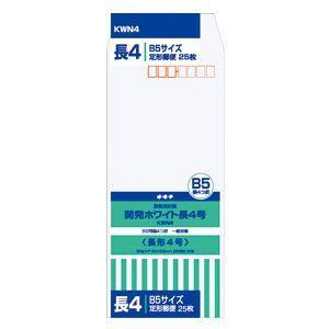封筒 オキナ 開発ホワイト封筒 長形4号 25枚入 KWN4 10セット KWN4|nomado1230