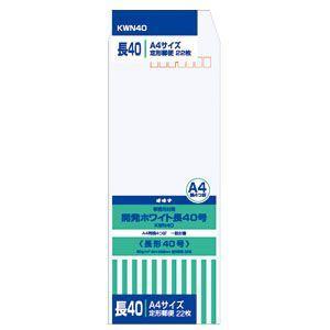 封筒 オキナ 開発ホワイト封筒 長形40号 22枚入 KWN40 10セット KWN40|nomado1230
