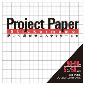 ブロックメモ 方眼 オキナ プロジェクトステッカーメモ L 方眼罫5mm 50枚 PSML 10セット PSML|nomado1230