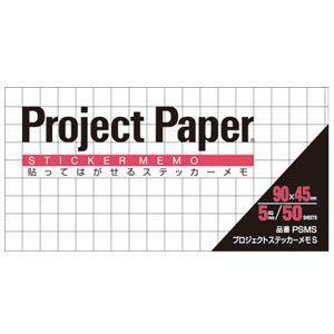 ブロックメモ 方眼 オキナ プロジェクトステッカーメモ S 方眼罫5mm 50枚 PSMS 10セット PSMS|nomado1230