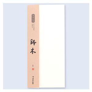 封筒 伊東屋 プリンタ対応 90×205ミリ鉢木 和封筒 10冊セット C61|nomado1230