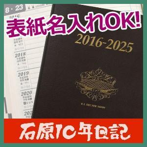 石原出版社 2016年度 石原10年日記 黒 N101601|nomado1230