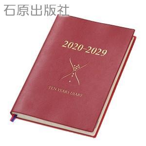 日記 石原出版社 2020年度 2020〜2029 石原10年日記 ワインレッド N102002|nomado1230