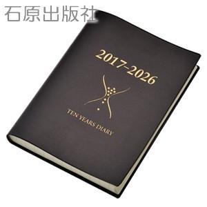 石原出版社 2017〜2026 石原10年日記 ブラウン No. 900611-87-0|nomado1230
