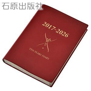 日記 石原出版社 2017〜2026 石原10年日記 ワインレッド No. 900611-88-7|nomado1230