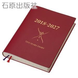 日記 石原出版社 2018年度 2018〜2027 石原10年日記 ワインレッド 900611-94-8|nomado1230