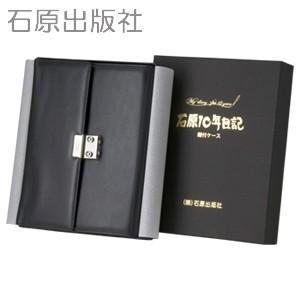 日記 石原出版社 2018年度 石原10年日記+専用鍵付ケースセット ブラウン S101801|nomado1230