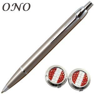 ONO (オーエヌオー) リアンポルテ スワロフスキー デコ ストライプWR 小 ボタンカバー シルバーPT IMボールペン CT セット|nomado1230