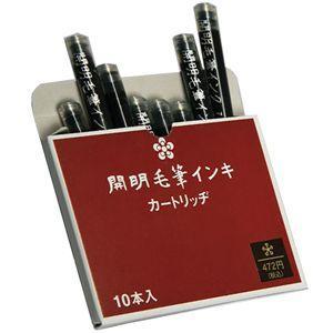 補充インク 開明 替え補充インク 10個セット ブラック MA6004BK|nomado1230
