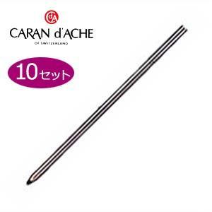 替芯 ボールペン カランダッシュ ボールペン 替芯 ショート 同色10本セット ブラック 6528-100|nomado1230