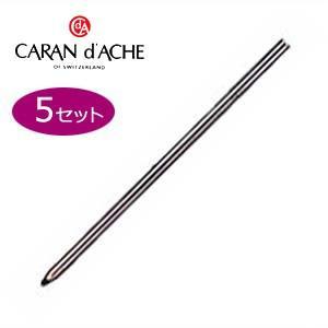 替芯 ボールペン カランダッシュ ボールペン 替芯 ショート 同色5本セット ブラック 6528-100|nomado1230