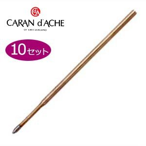 替芯 ボールペン カランダッシュ ボールペン替芯 フロスティー用 同色10本セット ブラック 8358-000|nomado1230