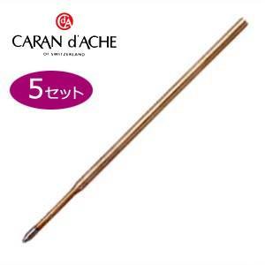 替芯 ボールペン カランダッシュ ボールペン替芯 フロスティー用 同色5本セット ブラック 8358-000|nomado1230