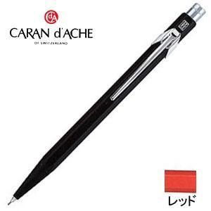 シャーペン 高級 名入れ カランダッシュ 849コレクション 0.7ミリ ペンシル レッド CDNF0844070|nomado1230