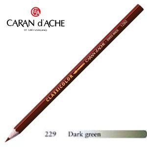色鉛筆 水彩 カランダッシュ クラシックライン クラシカラー 水溶性色鉛筆 単色 ダークグリーン 12個セット 1281-229|nomado1230