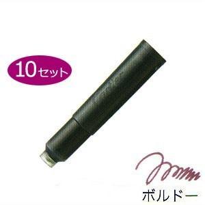 万年筆 インク カルティエ カートリッジインク 同色10個セット ボルドー VXRP0212 nomado1230
