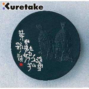 書道 クレタケ ペンプレゼント 飛鳥秘墨 山魚女 やまめ 5.0丁 高級作品用 AG46-50|nomado1230