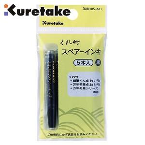 補充インク クレタケ 筆ペン用スペアーインキ 5本入り 水性染料インキ 5個セット DAN105-99H|nomado1230